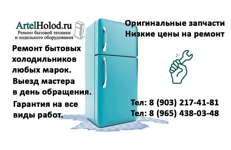 Сервисный центр АртельХолод